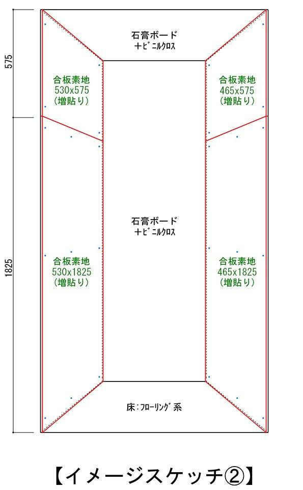合板を貼るスケッチ画像2(簡易透視図)