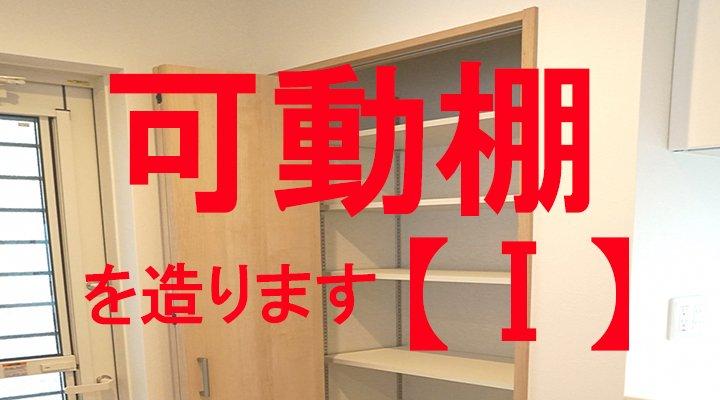 可動棚を造りますⅠのアイキャッチ画像