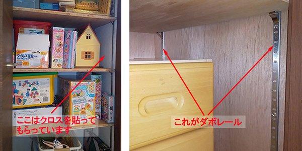 ダボレールを使用した可動棚の完成イメージの写真画像(筆者の建売マイホームのおもちゃ入れ等)
