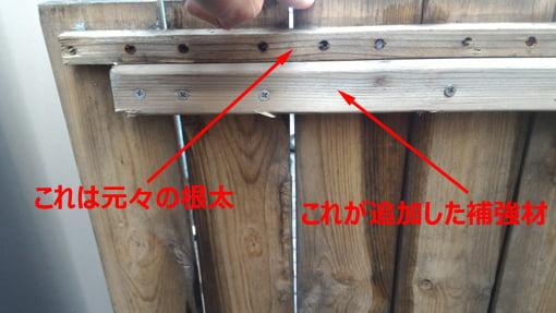 床板自体の補強例の写真
