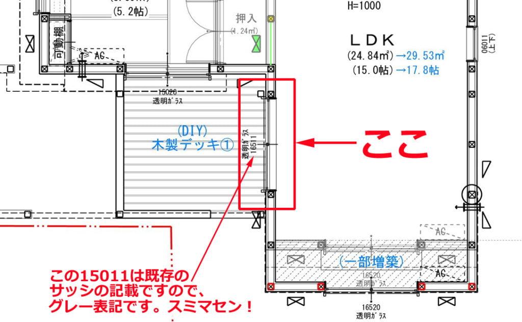 リフォーム案拡大:掃出し窓への交換位置