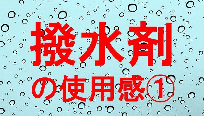 撥水剤の使用感のアイキャッチ画像