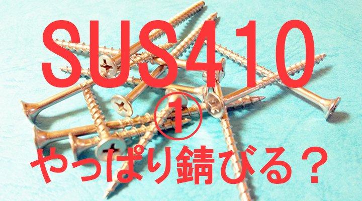 SUS410はやっぱり錆びる?のアイキャッチ画像