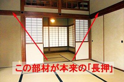 純和室の写真で長押の説明をした画像
