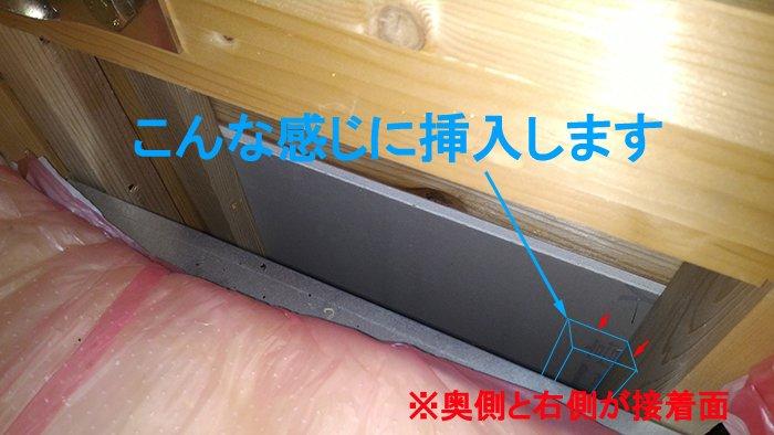 さらに近づいて新たな壁下地材を挿入位置と接着面を示した写真