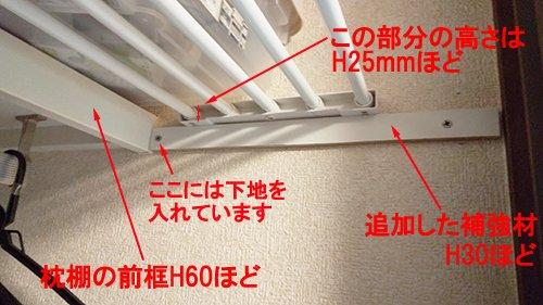 補強材の取付け後の突っ張り棚を含めた写真
