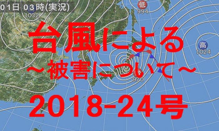 台風被害について投稿2018年版のアイキャッチ画像