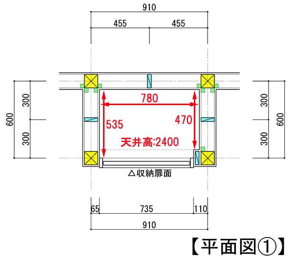 収納スペースの内法寸法を図示したスケッチ画像