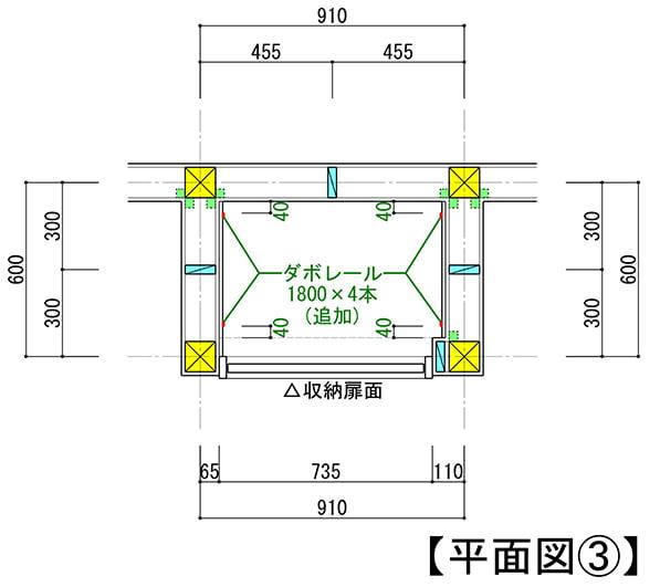 ダボレールを取付ける位置の平面スケッチ画像1