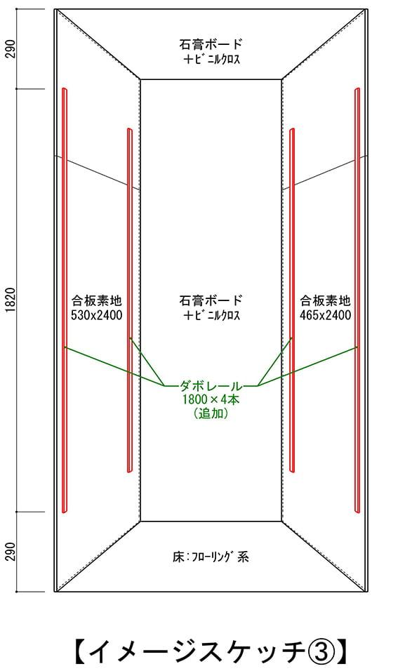 ダボレールを取付ける位置の画像2:簡易透視スケッチイメージ画像