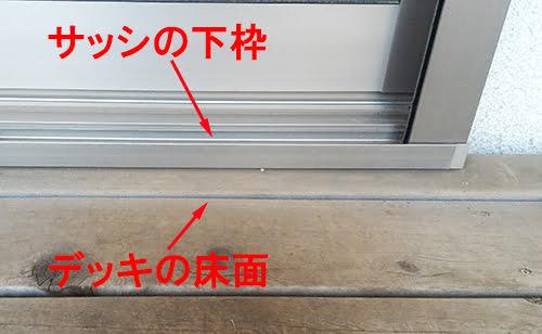 デッキ床板と掃出し窓(和室側)足元の取合い部の写真