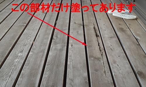乾燥すると見分けが付かなくなる床板を撮影した写真画像 ※防水一番を塗った部材例写真3