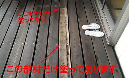 降雨後1時間ほどの床板を撮影した写真画像 ※防水一番を塗った部材例写真2
