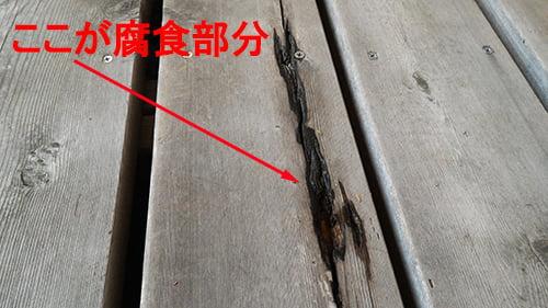 木製デッキ①の腐食が出てきた床板の部分を撮影した写真画像 ※防水一番を塗った部材例写真1