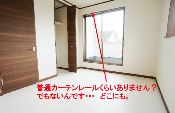 カーテンレールが見当たらない図①:2F洋室B掃出し窓の写真