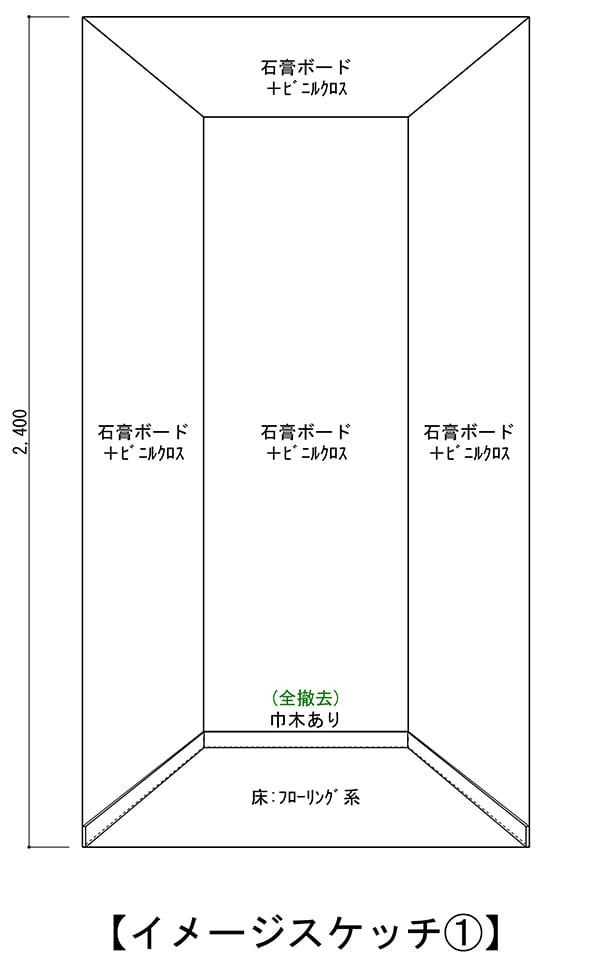 ダボレール可動棚を挿入する収納スペースを表現した想定スケッチ画像