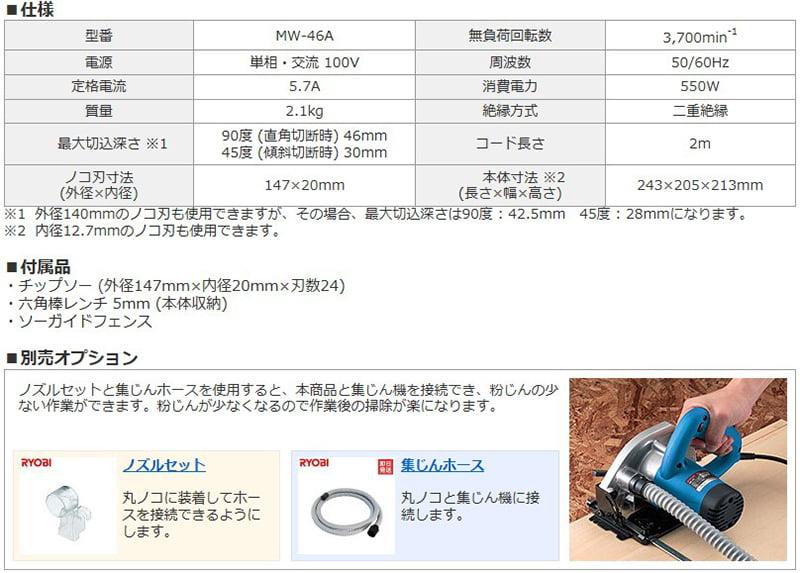 おすすめ丸鋸:(MW-46A)の仕様画像。 ※ミナト電機工業さんの商品ページからの引用