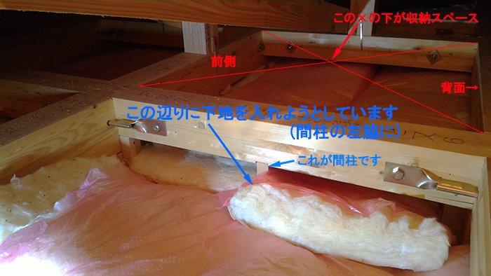 収納スペース位置を示した天井裏の解説画像(コメントを入れた写真画像)1
