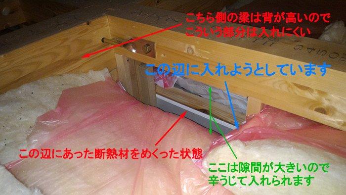 もう少し近づいて下地を入れる位置を示した天井裏の解説画像(コメントを入れた写真画像)