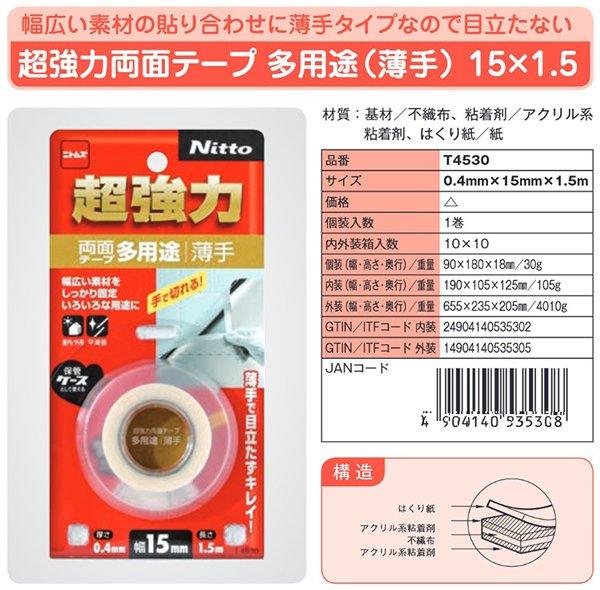 ニトムズ両面テープT4530の製品画像(カタログからの引用)