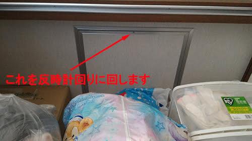 収納スペース天井にある天井点検口を撮影した写真画像