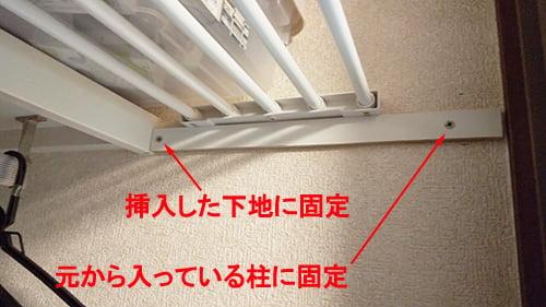 突っ張り棚の補強材取付け後:ビスの下地解説の画像