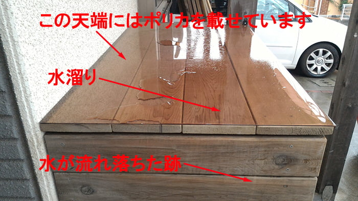 かびZero水性防かび・撥水剤を塗布してある子供用物置の屋根のポリカ面を降雨後に撮影した写真画像 ※かびゼロを塗った部材例写真2