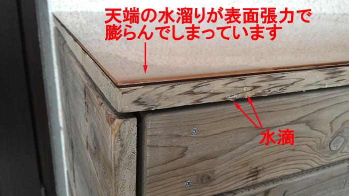 かびZero水性防かび・撥水剤を塗布してある子供用物置の屋根面:表面張力で膨らんでいるポリカ面を撮影した写真画像 ※かびゼロを塗った部材例写真4