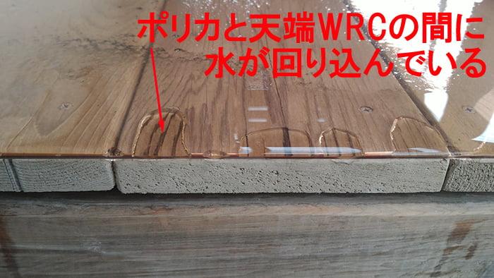 子供用物置の屋根用ポリカ裏側に水が回り込んでいる様子を撮影した写真画像 ※かびゼロを塗った部材例写真5
