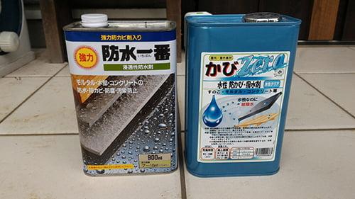 撥水剤の外観の比較写真画像:左が「防水一番」、右が「かびZero」