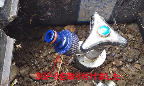 既存水栓にSGP-8を取り付けた様子を撮影した写真画像