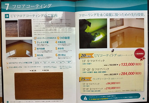 オプション工事のパンフ内のコーティングのページの写真画像。