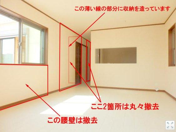 リフォーム前の当初リビング写真に改修と改築の範囲の解説を書き込んだ写真画像(リビングと和室をつなげるリフォーム前)