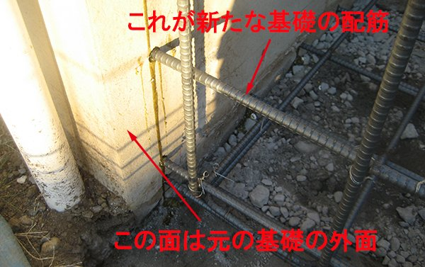 増築部分の配筋を本体基礎コンクリートへアンカーしている写真画像