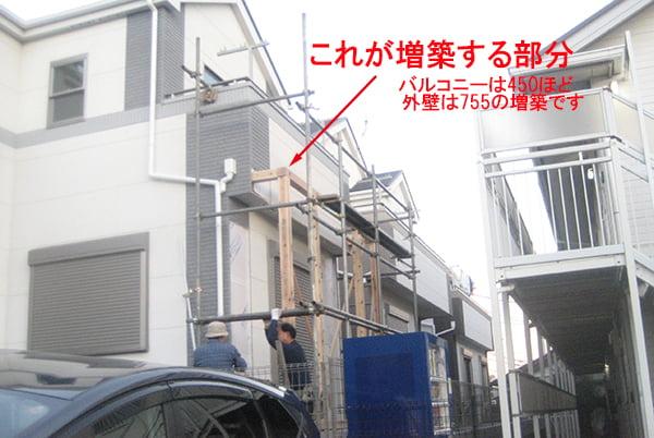 増築部分の木造躯体を組み始めているところを撮影した写真画像(リビングへのプチ増築に係る工事写真5)