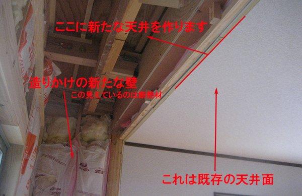 天井下地組み前の増築部の天井を見上げた状態を撮影した写真画像(リビングへのプチ増築に係る工事写真10)