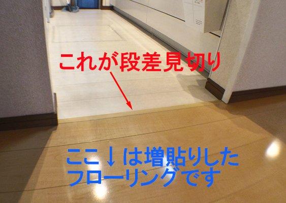 キッチン入口の床段差処理部分の写真画像