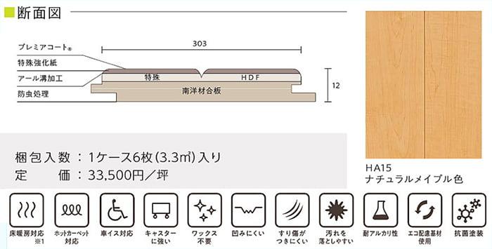 ダイヤモンドフロアー HAシリーズ HA15の解説画像(東洋テックスさんのカタログから引用)