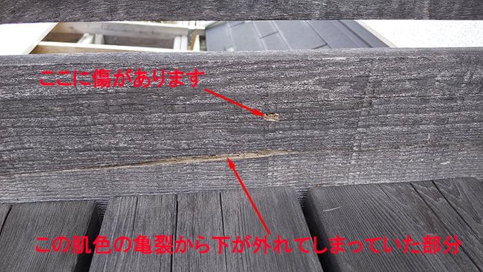 手すり破損部の復旧後の様子を内側から撮影した写真画像
