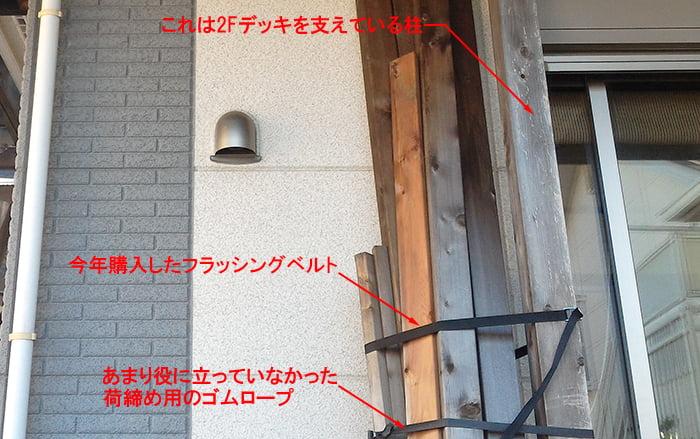 現在の括りつけ部分の様子:前掲の写真のすぐ下を撮影し、個mんとを入れた写真画像