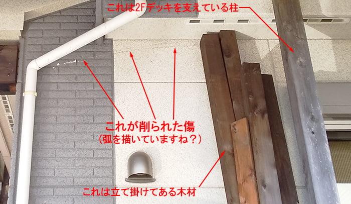 外壁が削られていたガリガリ音の正体の痕跡:要するに外壁の傷の写真画像