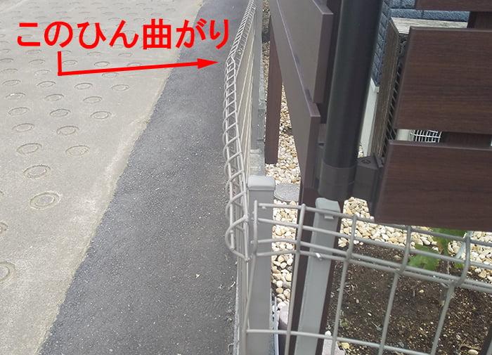 四回目のフェンスの破損(曲がった)状況④道路境界フェンスを撮影した写真画像