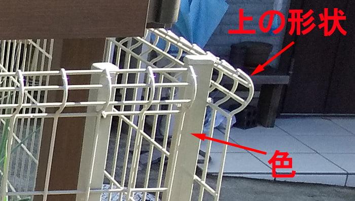 フェンス上段の形状確認のための拡大写真画像