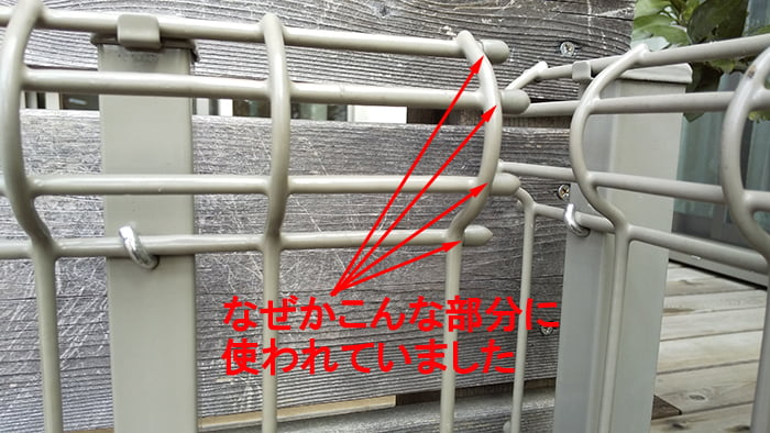 筆者の建売マイホームのUF8の小口キャップ使用箇所を撮影した写真画像