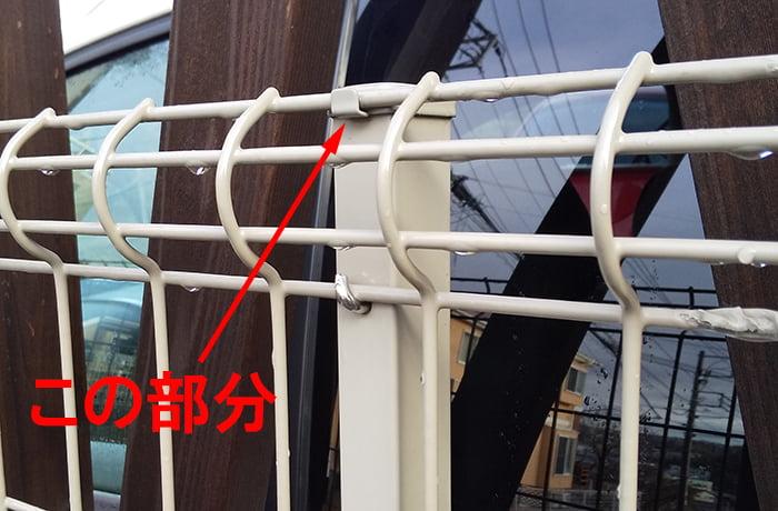 メッシュフェンス柱頂部フックの拡大写真 ※DIYフェンス交換修理解説用画像