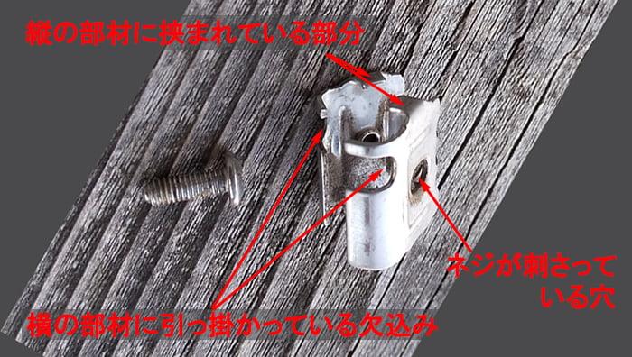 フェンス本体の直線継手を外した状態の解説用に120度回転した写真画像 ※DIYフェンス交換修理解説用画像