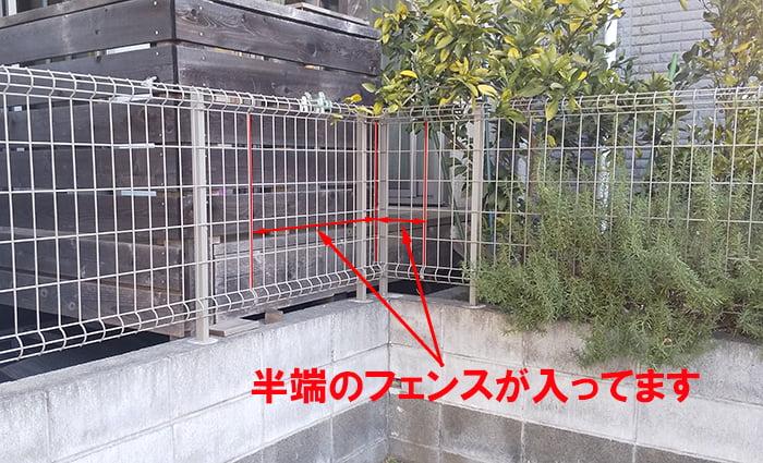 筆者の建売マイホーム敷地の入隅部分に設置されている半端フェンスの写真画像(コメント入)