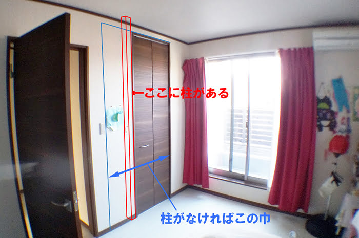 前写真に現状の狭い収納建具と柱の位置関係のコメントを入れた解説画像