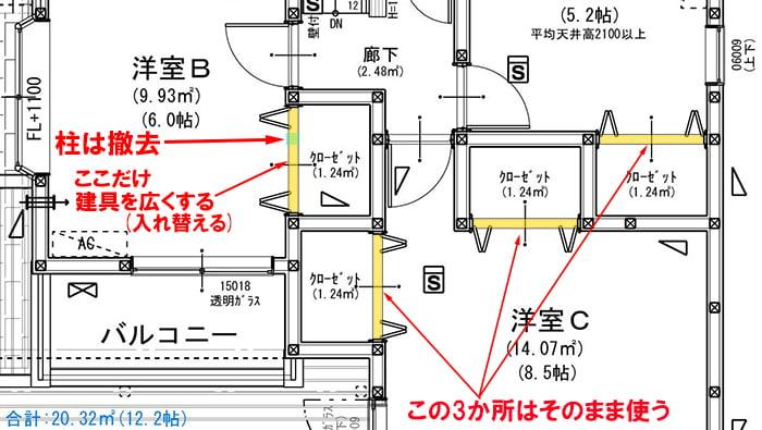 撤去する柱の位置を改めて説明しているスケッチ画像