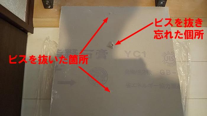 外した天井ボードの裏面を撮影した写真画像 ※天井点検口の開け方(天井への点検口の作り方)解説画像9